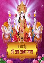 Om Jai Lakshmi Mata Aarti | Laxmi Mata Aarti