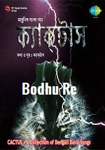 Bodhu Re Lyrics