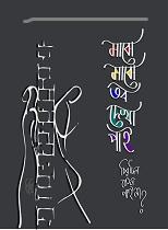 Majhe Majhe Tobo Dekha Pai Lyrics (মাঝে মাঝে তব দেখা পাই) Rabindra Sangeet