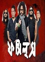 Aro Ekbar Cholo Fire Jai Lyrics