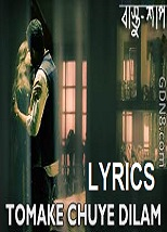Tomake Chuye Dilam Lyrics